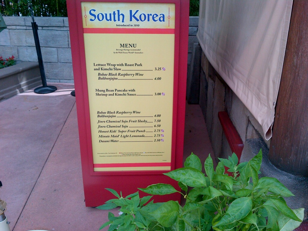 south korea menu 2012 epcot international food and wine festival