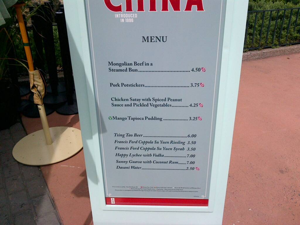 china menu 2012 epcot international food and wine festival